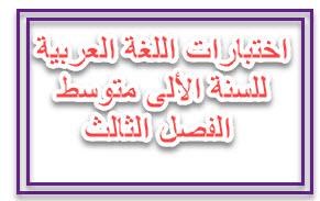 اختبارات اللغة العربية للسنة الألى 2017-05-17_12-00-20.
