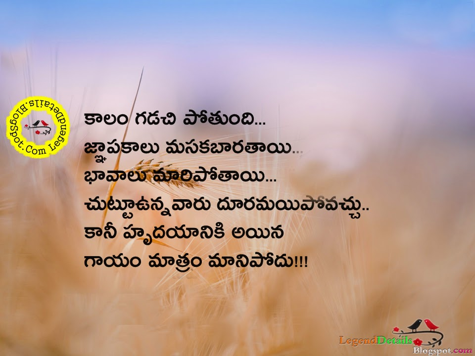 Wallpapers Quotes Telugu Love Inspirational Pictures Www