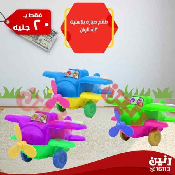 عروض رنين من 26 حتى 28 ابريل 2018 مهرجان ال 10 و 20 و 30 لعب اطفال