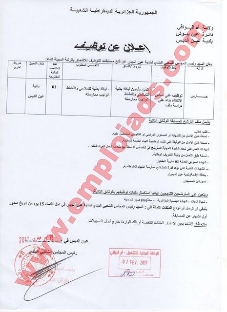 اعلان توظيف ببلدية عين الديس ولاية ام البواقي فيفري 2017