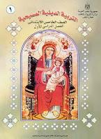 تحميل كتاب التربية الدينية المسيحية للصف الخامس الابتدائى الترم الاول
