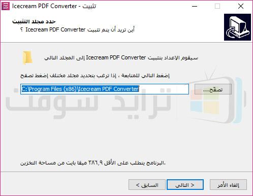 تحميل برنامج Icecream Converter لتحويل 3.jpg