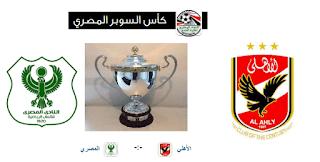 شيرين وأحمد حلمى ومنى زكى يحضرون مباراة السوبر المصرى