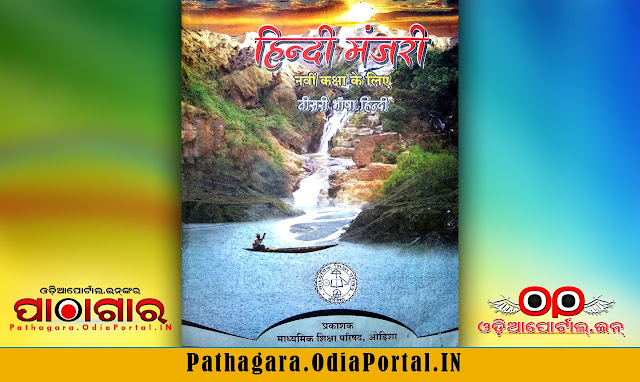 Read online or Download Hindi Manjari [हिन्दी मंजरी] (TLH) Text Book of Class -9, published and prepared by Board of Secondary Education, Odisha.  This book also prescribed for all Secondary High Schools in Odisha by BSE (Board of Secondary Education). , Hindi Manjari [हिन्दी मंजरी] (TLH) - Class-IX School Text Book - Download Free e-Book (HQ PDF)