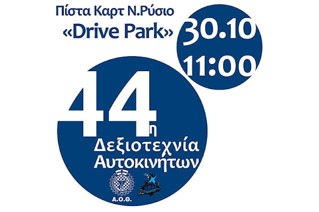 Έτσι θα λάβετε μέρος στην 44η Δεξιοτεχνία Αυτοκινήτων