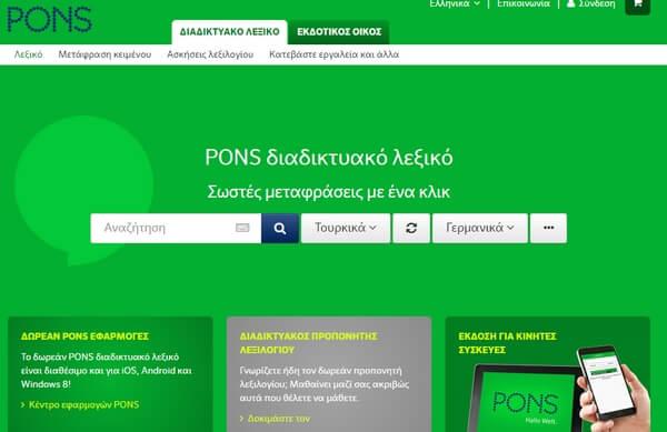 PONS - Δωρεάν Online μεταφραστικό λεξικό