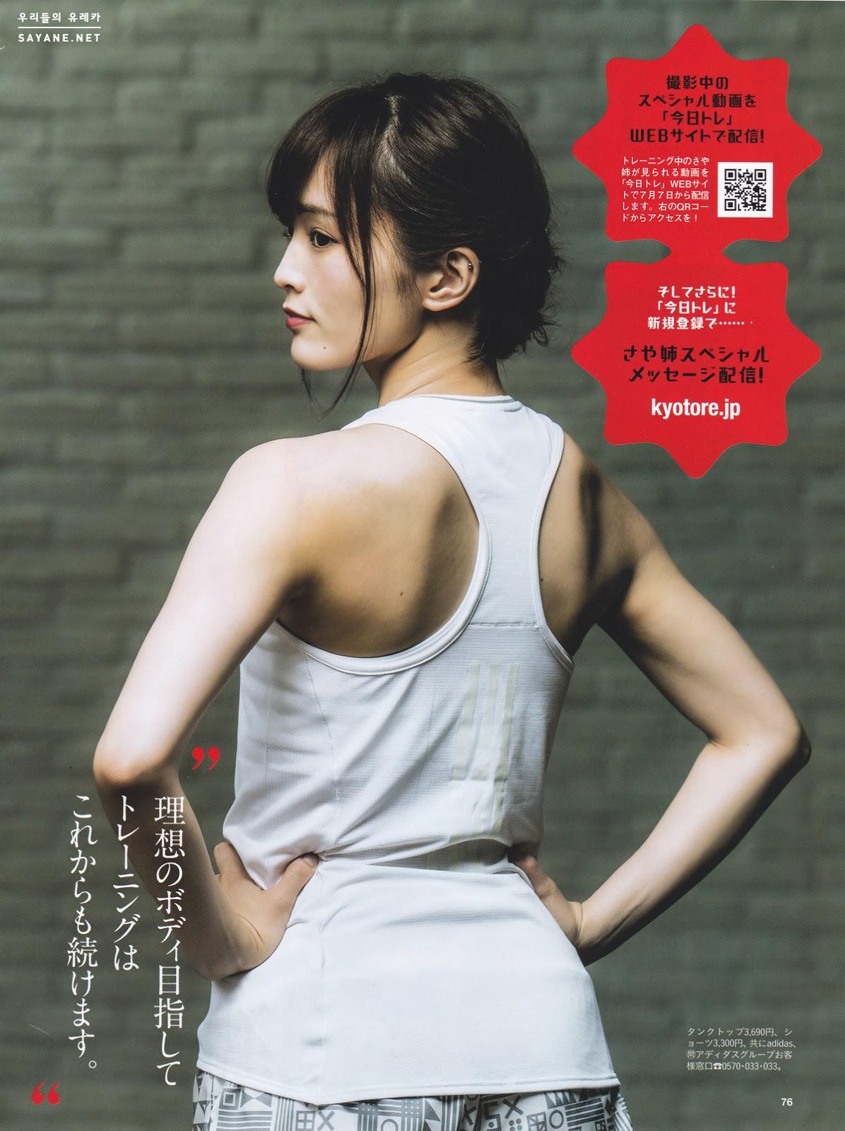 Yamamoto Sayaka 山本彩, Tarzan 2017 No.722 (ターザン 2017年7月27日号)