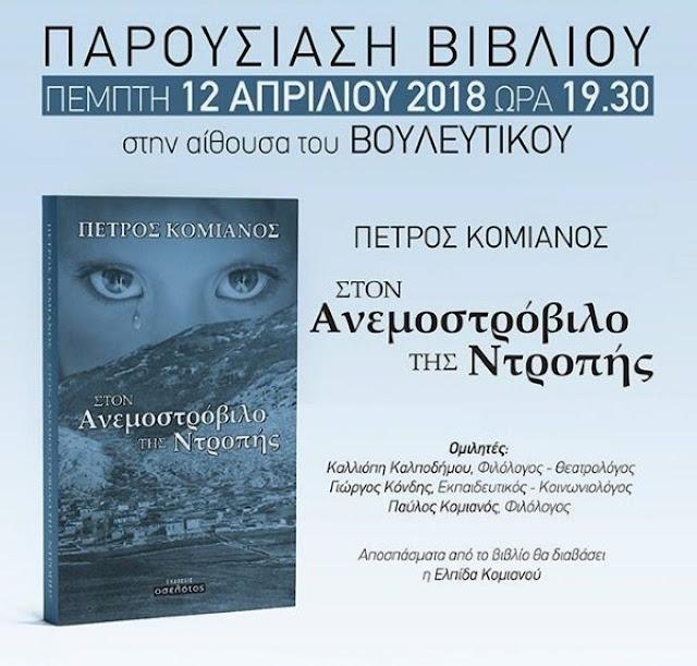 Παρουσίαση βιβλίου «Στον Ανεμοστρόβιλο της Ντροπής» στο Ναύπλιο