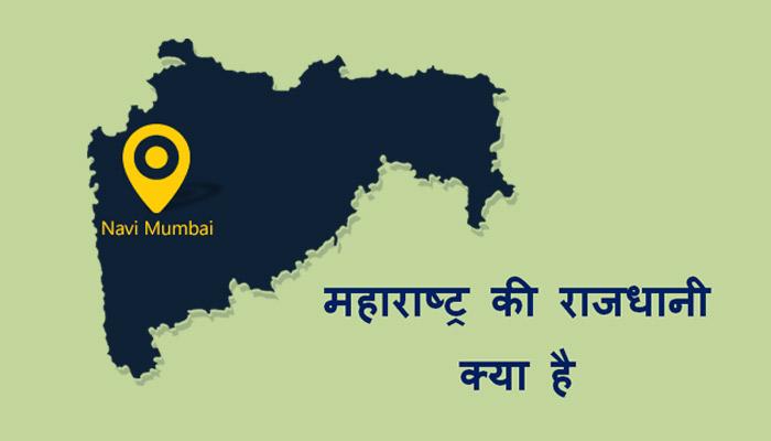 महाराष्ट्र मुंबई की राजधानी क्या है ? Maharashtra ki rajdhani kya hai