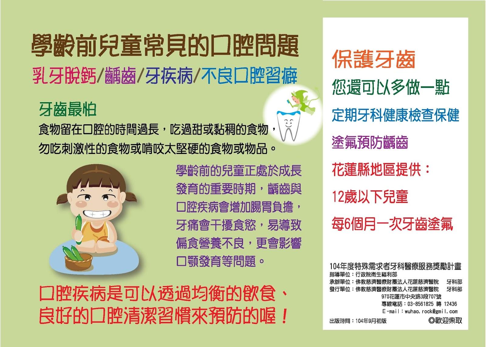 花蓮特殊需求者牙科服務網絡: 一月 2016