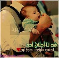صور الأب , صور مكتوب عليها عن الأب