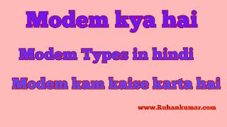 Modem kya hai kam kaise karta hai or Types in hindi