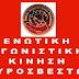 Ιωάννινα:Κάλεσμα συμμετοχής στη συνέλευση της Ε.Α.Κ.Π για τα δικαιώματα των πυροσβεστών