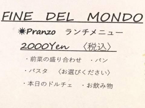 HP情報 FINE DEL MONDO(フィーネデルモンド)