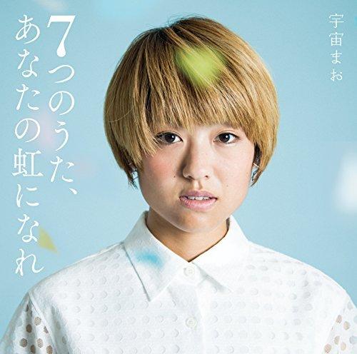 [Album] 宇宙まお – 7つのうた、あなたの虹になれ (2015.11.04/MP3/RAR)