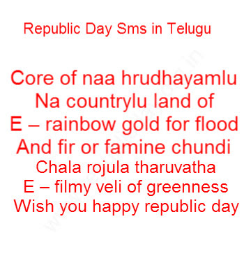 Republic-Day-Sms-in-Telugu
