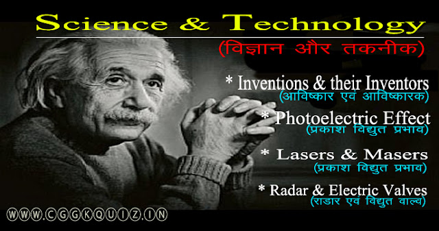 Its general science & technology gk in hindi knowledge about who/how/why/what is photoelectric effect, cell, laser effect, radar, fluorescence, holography,diode & triode uses. top 10/best/popular/famous invention list with inventors name in hindi notes, dates for competition exam paper- upsc, cgpsc, ssc, bank, railways etc.