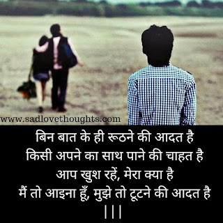 Sadness love Sms in Hindi