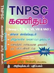 TNPSC கணிதம் பாகம்-2 - வ. பழனிக்குமார் - கணியன் பதிப்பகம்