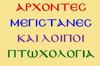 ΑΡΧΟΝΤΕΣ ΜΕΓΙΣΤΑΝΕΣ