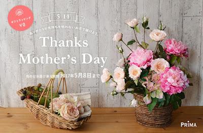 母の日お花のプレゼント