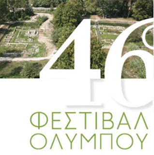 46ο Φεστιβάλ Ολύμπου. ΑΚΥΡΩΣΗ ΘΕΑΤΡΙΚΗΣ ΠΑΡΑΣΤΑΣΗΣ