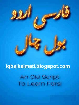 Farsi Urdu Bol Chal Conversation PDF Book
