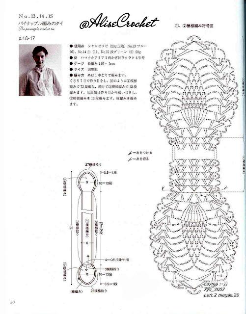 "Шарф-галстук с  узором ""ананас"", схема"