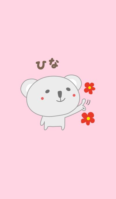 Cute koala theme for Hina