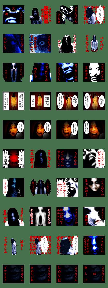 LINE Creators' Stickers - The horror sticker sent to KOUTA-kun