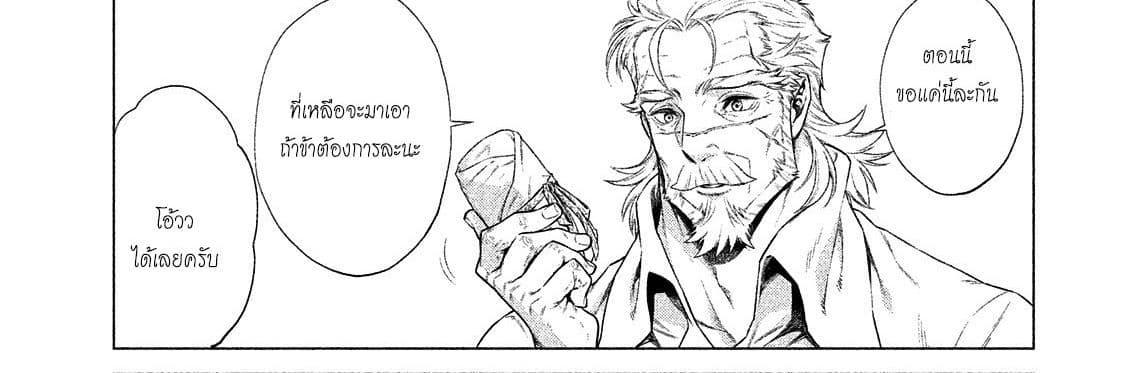 อ่านการ์ตูน Henkyou no Roukishi - Bard Loen ตอนที่ 8 หน้าที่ 27