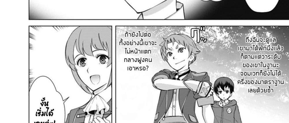 อ่านการ์ตูน Rettou Me no Tensei Majutsushi Shiitage Rareta Moto Yuusha wa Mirai no Sekai o Yoyuu de Ikinuku ตอนที่ 9 หน้าที่ 34