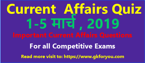 Hindi Current Affairs Quiz: 1-5 March, 2019