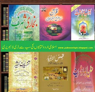 Urdu pdf history in islamic
