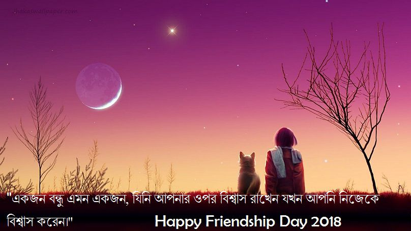 ᐅ Top 50 Bengali Friendship Day Quotesstatus With Images 2018