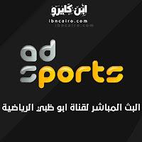 قناة ابو ظبي الرياضية