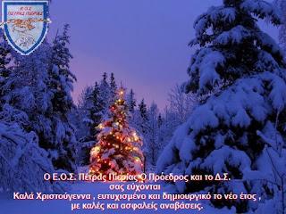 Ευχές από τον Ε.Ο.Σ. Πέτρας Πιερίας
