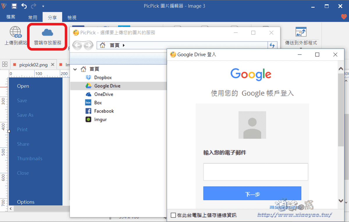 Picpick 螢幕截圖&編輯軟體