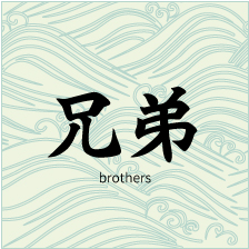 how to say my brother in japanese