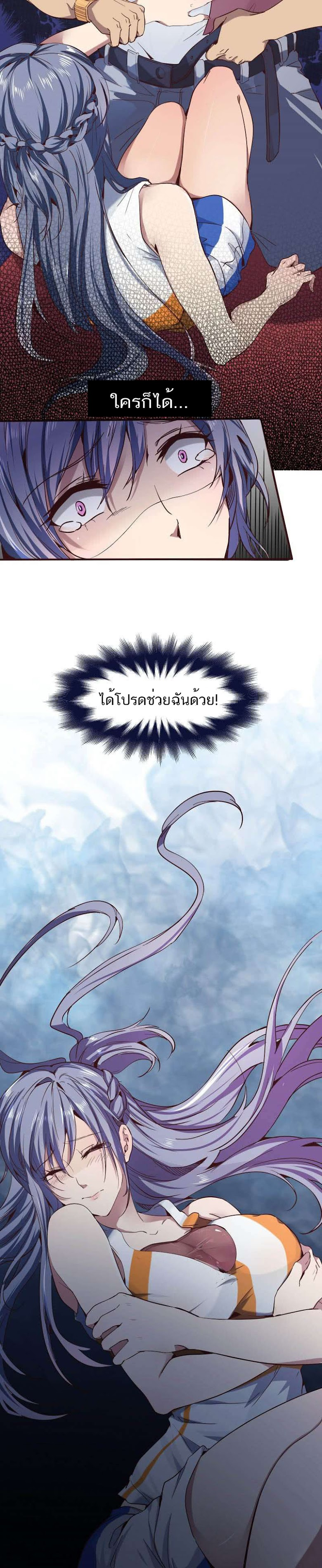 First Rate Master - หน้า 13
