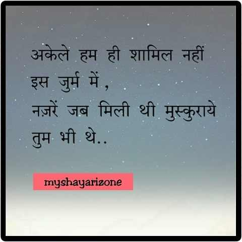 Love Shayari Whatsapp FB Instagram Status Image Download in Hindi