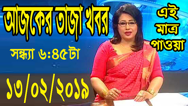 Bangladesh vs New Zealand Live, 1st ODI | 13-02-2019