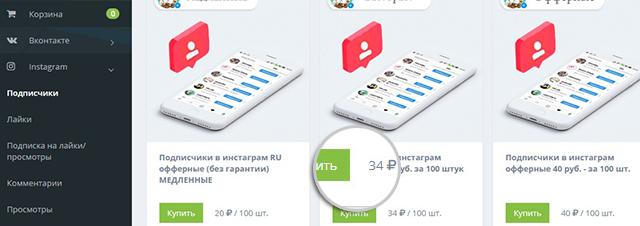 Накрутка лайков, вКонтакте бесплатно