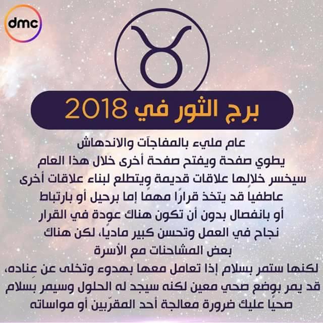 برج الثور 2018
