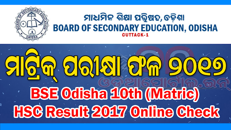Board of Secondary Education (BSE) Odisha announced that the 2017 HSC (Matric) Examination result will be publish on  2017.  Students can check orissaresults.nic.in, odisha.indiaresults.com, bseodisha.nic.in to get their Odisha Board HSC Matric (10th) 2017 Result. Odisha Matric result 2017 School Wise Report card, Individual students result details, Odisha matric result 2017 website list. Odisha Board 10th Result 2017 bseodisha.nic.in, 10th Class Odisha Board Result 2017 Annual Higher Secondary Certificate