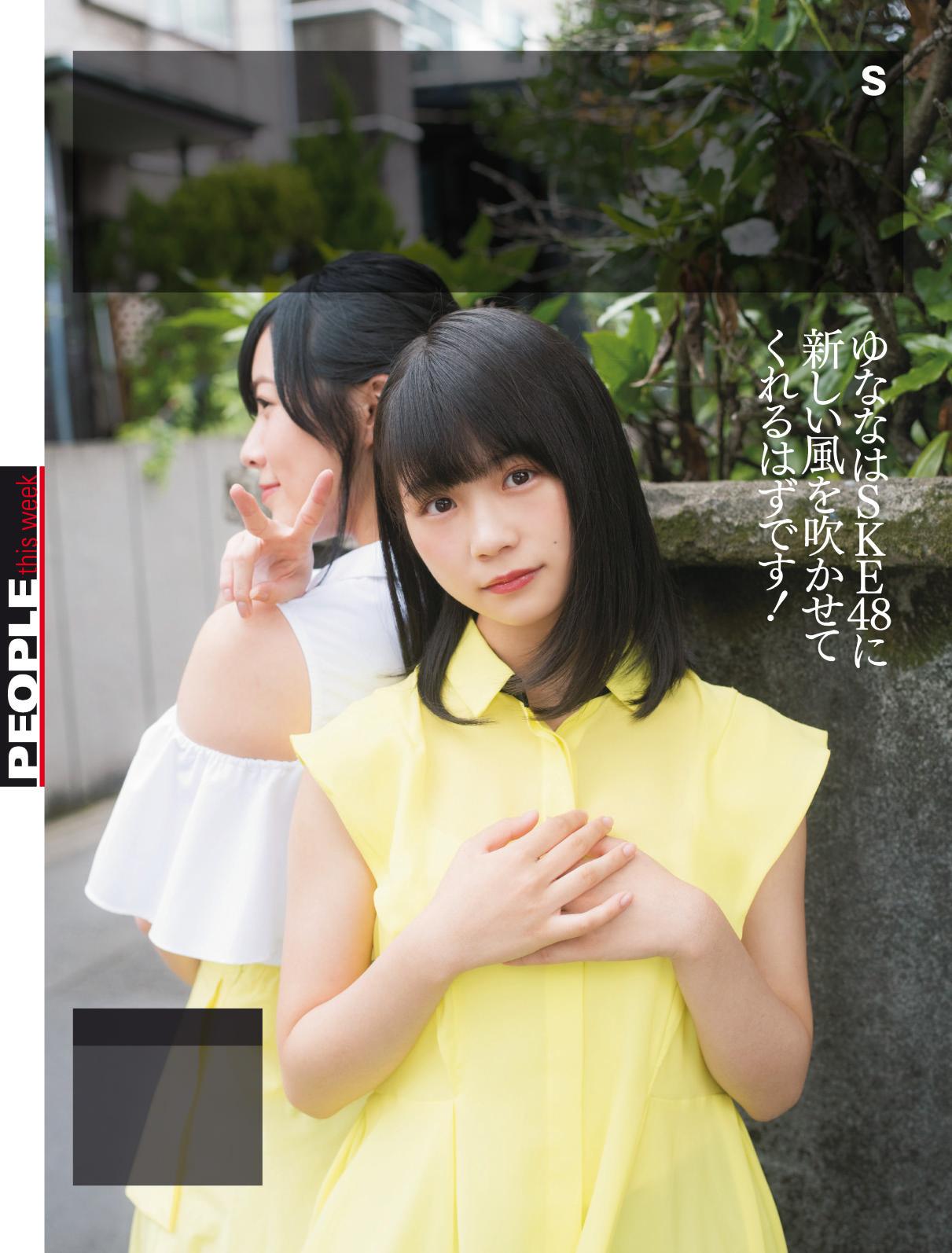 SKE48, Shukan SPA! 2017.07.18 No.3541 (週刊スパ 2017年07月18日号)