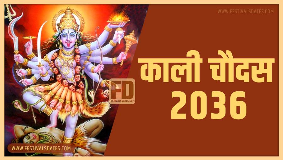 2036 काली चौदास पूजा तारीख व समय भारतीय समय अनुसार