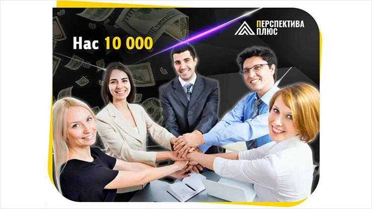 Более 10 000 инвесторов у Перспектива Плюс