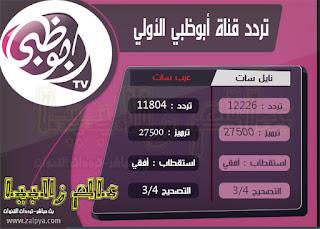 تردد ابو ظبي الامارات