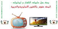 سلبيات التلفاز و ايجابياته